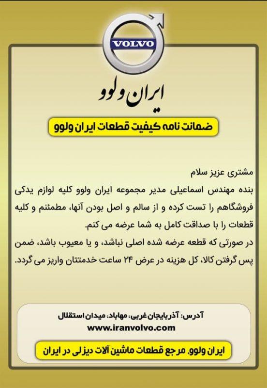 ضمانت ایران ولوو